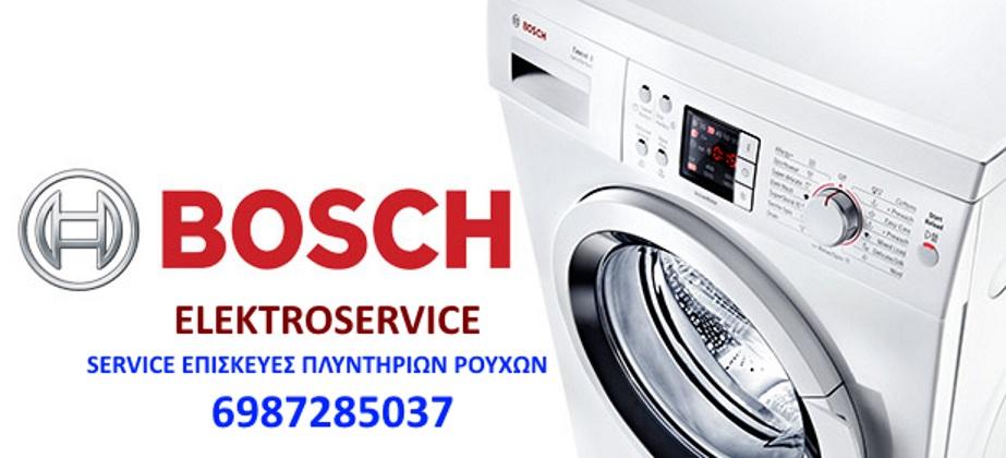 service πλυντηρίου ρούχων bosch ανταλλακτικά