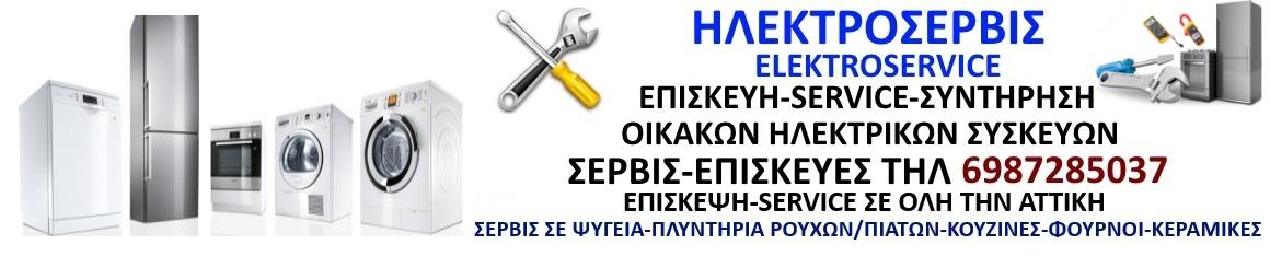 elektroservice.gr