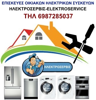 επισκευή οικιακών ηλεκτρικών συσκευών ΗΛΕΚΤΡΟΣΕΡΒΙΣ