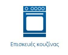 επισκευές ηλεκτρικης κουζίνας