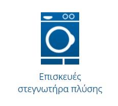 επισκευές πλυντηρίων στεγνωτηρίων
